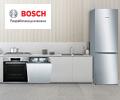 При единовременной покупке трех приборов Bosch скидка 100% на третий товар в комплекте.
