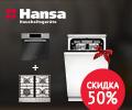 Скидка 50% на посудомоечную машину HANSA при заказе с двумя любыми приборами HANSA.