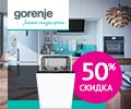 Скидка 50% на посудомоечную машину Gorenje GV53111 при единовременном заказе с варочной панелью и духовым шкафом.