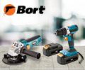 Скидки на электроинструменты BORT
