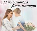 Не забудь поздравить маму!
