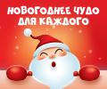 Новогоднее чудо для каждого