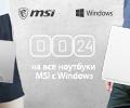 Рассрочка 0-0-24 на ноутбуки MSI.