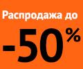 Успей купить со скидками до 50%.