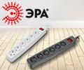 При покупке двух сетевых фильтров ЭРА - скидка 100% на второй товар в заказе.