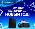 Суперцены на игровые консоли и аксессуары для игровых приставок PlayStation.