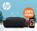 100% скидка на смартфон при покупке в комплекте с принтером или МФУ HP.