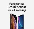Рассрочка на 24 месяца на смартфоны Apple iPhone Xs и iPhone Xr.