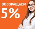 Стань корпоративным клиентом Ситилинк и мы вернем 5% от всех покупок