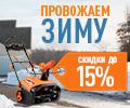 Скидки на снегоуборочную технику до 15% в Ситилинк.