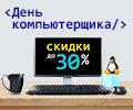 В день компьютерщика скидки до 30%.