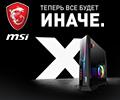 Скидка 5000 рублей по промокоду на компьютеры MSI.