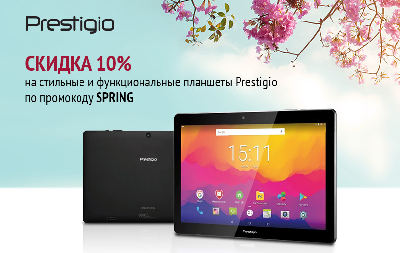 a0c8fd799 Акция Ситилинк: Скидка на планшеты Prestigio