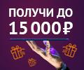 Получи до 15 000 рублей экстрабонусами за покупку товаров в Ситилинк!