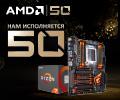 Скидки до 1000 рублей при покупке процессора AMD в комплекте c материнской платой GIGABYTE.