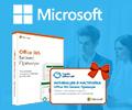 Cервис активации и настройки в подарок за покупку MICROSOFT Office 365 бизнес премиум.