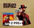 Скидка на игру Red Dead Redemption 2 для игровых приставок PlayStation4.