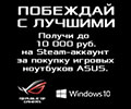 Получи до 10 000 руб. на Steam-аккаунт за покупку игровых ноутбуков ASUS