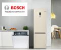 Скидки до 6 000 руб. по промокоду на крупную бытовую технику Bosch.