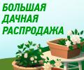Скидки до 25% по промокоду на товары для сада и огорода.