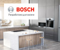 При единовременной покупке двух приборов Bosch скидка 15% на комплект.
