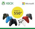 Скидка от 550 рублей на беспроводные геймпады Xbox