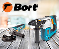 Скидки до 15% по промокоду на электроинструменты BORT.