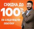 Сертификат до 10 000 руб в подарок при покупке товаров в Ситилинк!