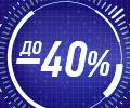 Скидка до 40% на товары для геймеров