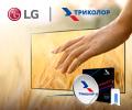 Скидка 100% на комплект спутникового ТВ ТРИКОЛОР при заказе с телевизором LG.