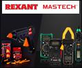 Скидки до 20% по промокоду на инструменты MASTECH и REXANT.
