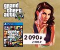 Скидка 30% на Игру PLAYSTATION Grand Theft Auto V.