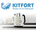 Скидка 15% на технику Kitfort по промокоду KITFORT15.