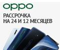 Рассрочка на 12 и 24 месяцев на смартфоны OPPO.