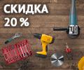 Скидка 20% на оснастку при покупке в комплекте с инструментом.