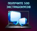 Купите ноутбук, напишите обзор и получите 500 экстрабонусов; а также участвуйте в розыгрыше главных призов: трёх карт VISA номиналом 3000 рублей. Подробная информация в группе Ситилинк в Vkontakte.