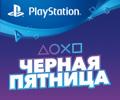 Суперцены на игры PlayStation и на карты оплаты подписок.