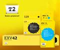 Экстрабонусы за картриджи T2