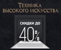 Подарки высокого искусства со скидками до 40%
