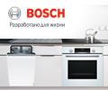 Скидка на крупную бытовую технику Bosch