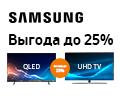 Выгода до 25% по промокоду на телевизоры Samsung