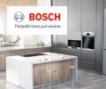 При единовременной покупке двух приборов Bosch скидка 15% на комплект