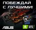 Купи видеокарту ASUS GeForce RTX и получи до 5000 рублей на свой STEAM-аккаунт.