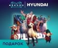 Годовая подписка на онлайн кинотеатр Megogo в подарок при покупке телевизора Hyundai на системе Android
