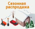 Сезонная распродажа снегоуборщиков, тепловых пушек и лопат.