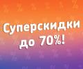 Суперскидки на Игры до 70%.