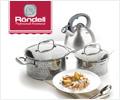 Скидки до 30% на посуду Rondell по промокоду RDSALE.