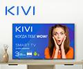 Скидка до 2000 рублей по промокоду KINO на телевизоры Kivi.