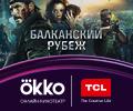 Годовая подписка на онлайн-кинотеатр Okko в подарок при покупке UHD ТВ TCL