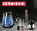 Скидки до 40% на бытовую технику Redmond.